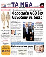 http://images.tanea.gr/AssetService/Image.ashx?w=160&pg=315366