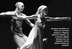 Εικαστικά παιχνίδια του  Πάνω και του Κάτω  Κόσμου: ο Άδμητος  (Χρήστος Λούλης) και  η Άλκηστη (Μαρία  Σκουλά) στην πιο  παράξενη ιστορία  αγάπης, θυσίας και  εγωισμού