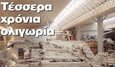 Οι υπογραφές έπεσαν και τα έργα  αποκατάστασης του στεγάστρου  στο Ακρωτήρι της Θήρας  αναμένεται να ξεκινήσουν άμεσα.  Ωστόσο κλειστός για ακόμη δύο  χρόνια εκτιμάται πως θα  παραμείνει ο αρχαιολογικός χώρος  καθώς πέρα από τις εργασίες  αποκατάστασης του στεγάστρου,  τμήμα του οποίου κατέρρευσε τον  Σεπτέμβριο του 2005, απαιτούνται  και εργασίες διαμόρφωσης του  χώρου ώστε να είναι επισκέψιμος