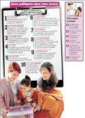▅ Η κ. Μαγκανάρη φρόντισε να μάθει στη μικρή της  κόρη πως το διάβασμα είναι η «δουλειά» της και  πρέπει να το κάνει μόνη της. Την ίδια τακτική είχε  ακολουθήσει και με τη μεγάλη κόρη της, η οποία  είναι τώρα 17 ετών