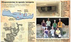 Το σπήλαιο του Λαβυρίνθου στην Κρήτη και η μυθική φυλακή του Μινώταυρου