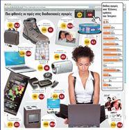 ▅Οι άντρες είναι οι πιο συχνοί αγοραστές προγραμμάτων και  εξοπλισμού ηλεκτρονικών υπολογιστών, ενώ οι γυναίκες  δείχνουν προτίμηση στα ρούχα, τα αξεσουάρ ένδυσης, τα  περιοδικά και τα βιβλία