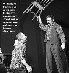 Ο Γρηγόρης  Βαλτινός με  τον Βασίλη  Ρίσβα στην  παράσταση  «Ψηλά από τη  γέφυρα» που  παίζεται στο  θέατρο  «Βρετάνια»