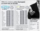 «Μαζί με τα τηλεφωνήματα σε σταθερά και κινητά στην Αγγλία και σε κινητό στην Ισπανία, δεν πληρώνω πάνω από 15  ευρώ» λέει στα «ΝΕΑ» ο Απόστολος Καρκούλης που την τελευταία εβδομάδα έχει πραγματοποιήσει από το κινητό του  περίπου δύο ώρες κλήσεων σε ευρωπαϊκές χώρες