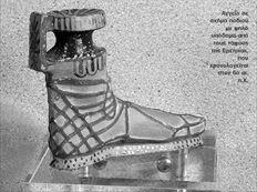 Αγγείο σε  σχήμα ποδιού  με ψηλό  υπόδημα από  τους τάφους  της Ερέτριας,  που  χρονολογείται  στον 6ο αι.  π.Χ.