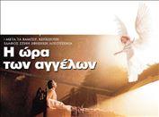 Η Εμα Τόμσον ως  άγγελος κατεβαίνει  για να παρηγορήσει  τον  ασθενή (με  ΑΙDS) Τζάστιν Κερκ  στη δημοφιλή  δραματική σειρά   περιορισμένων  επεισοδίων «Αγγελοι  στην Αμερική», που  προβλήθηκε και   στην Ελλάδα. Το  καλοκαίρι θα τη  δούμε σε θεατρική  εκδοχή από το   Φεστιβάλ Αθηνών,  στην «Πειραιώς 260»,  με ένα λαμπρό καστ,  σε  σκηνοθεσία  Νίκου Μαστοράκη