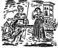Η θρυλική ηρωίδα του Γεωργίου Χορτάτση,  µε τον Πανάρετο, σε  σκίτσο του Γιάννη  Τσαρούχη για  το πρόγραµµα  της παράστασης  «Ερωφίλη»  από  τη Λαϊκή Σκηνή του Κάρολου  Κουν, το 1934