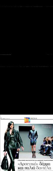 Ο σχεδιαστής Christopher Κane κάνει  επίδειξη χειροτεχνίας δουλεύοντας  το δέρµα µαζί µε κοµµάτια δαντέλας  και µε παραδοσιακά κεντήµατα της  σκωτσέζικης λαϊκής παράδοσης