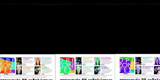 Αριστερά, σκηνή από τον  «Ηχο της σιωπής» του διεθνούς φήµης λετονού  σκηνοθέτη Αλβις Χερµάνις που θα ανοίξει τις θεατρικές εκδηλώσεις της  Στέγης Γραµµάτων και  Τεχνών του Ιδρύµατος  Ωνάση. Πάνω, εντυπωσιακή νυχτερινή άποψη  του κτιρίου στη λεωφόρο  Συγγρού το οποίο από το  τέλος Νοεµβρίου θα περιµένει το κοινό