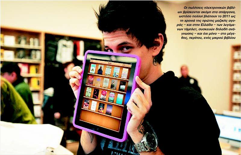 Ηλεκτρονικά βιβλία στην Ελλάδα