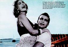Με τη Νόρα Βαλσάµη στην ταινία «Πυρετός  στην άσφαλτο»