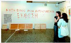 Εκτεταµένες φθορές προκάλεσε οµάδα κουκουλοφόρων στο Πολιτιστικό Κέντρο «Κ. Παλαµάς» του Πανεπιστηµίου Αθηνών κατά τη  διάρκεια επιστηµονικού συνεδρίου τον Φεβρουάριο του 2009, η οποία και επιτέθηκε  στους παριστάµενους