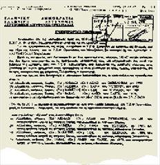 Η έκθεση της ΕΛ.ΑΣ. που δείχνει τη  βιοµηχανία παραποίησης στοιχείων που  είχαν στήσει οι διερµηνείς στον Εβρο