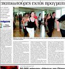 Το κοινό του 13ου Φεστιβάλ Ντοκιµαντέρ  Θεσσαλονίκης, περισσότερο από ποτέ,  (πάνω από 50.000) ψήφισε και βράβευσε  την ταινία «Τα δάκρυα της Γάζας», απ' όπου  και η φωτογραφία