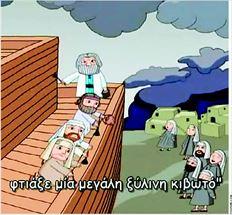 Oι περιπέτειες του Νώε και της Κιβωτού είναι από τα αγαπηµένα καρτούν που «ενδείκνυνται για την κατήχηση των παιδιών». Ο υποτιτλισµός των κινουµένων σχεδίων γίνεται από τον πατέρα Χρήστο